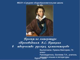 Проект по литературе «Произведения А.С. Пушкина в творчестве русских компози