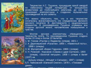 Творчество А.С. Пушкина, прошедшее яркой звездой по небосклону нашей литерат