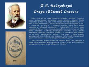 П.И. Чайковский Опера «Евгений Онегин»  Опера написана на сюжетпушкинско