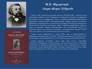 М.П. Мусоргский Опера «Борис Годунов»  Работу над оперой Мусоргский начал
