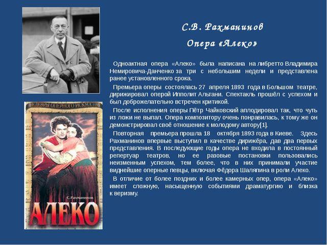 С.В. Рахманинов Опера «Алеко»  Одноактная опера «Алеко» была написана на...