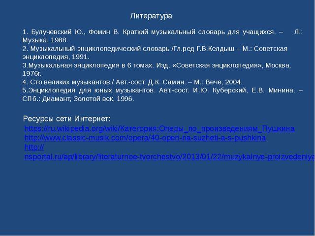 https://ru.wikipedia.org/wiki/Категория:Оперы_по_произведениям_Пушкина http:/...