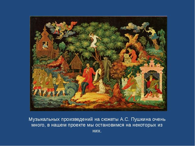 Музыкальных произведений на сюжеты А.С. Пушкина очень много, в нашем проекте...