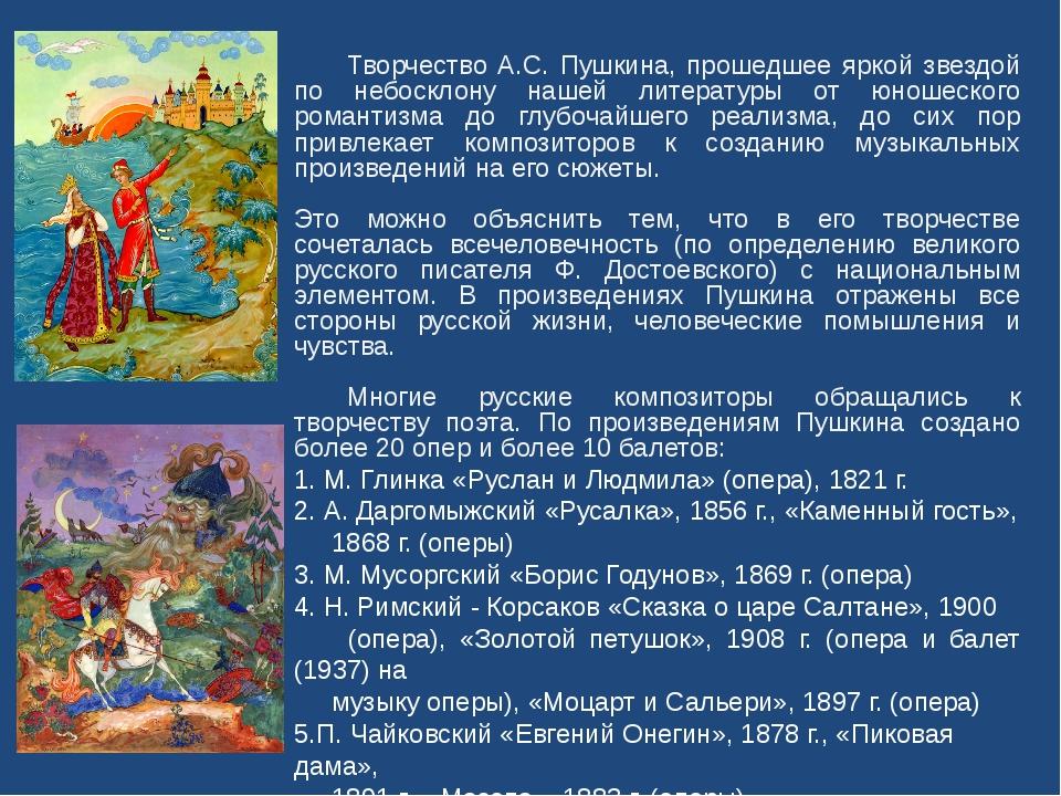 Творчество А.С. Пушкина, прошедшее яркой звездой по небосклону нашей литерат...