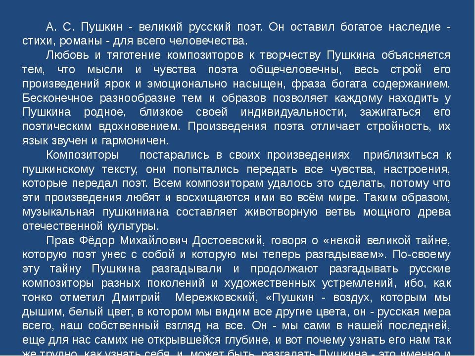 А. С. Пушкин - великий русский поэт. Он оставил богатое наследие - стихи, ро...