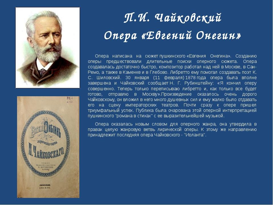 П.И. Чайковский Опера «Евгений Онегин»  Опера написана на сюжетпушкинско...