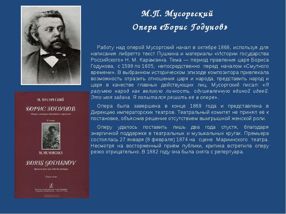 М.П. Мусоргский Опера «Борис Годунов»  Работу над оперой Мусоргский начал...