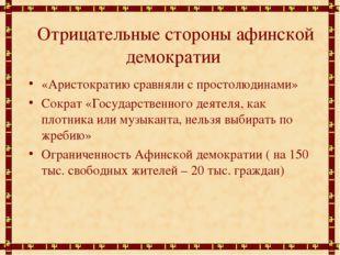 Отрицательные стороны афинской демократии «Аристократию сравняли с простолюди