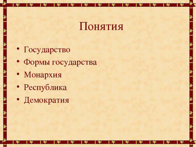 Понятия Государство Формы государства Монархия Республика Демократия