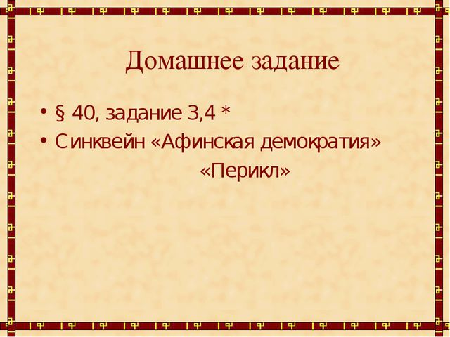 Домашнее задание § 40, задание 3,4 * Синквейн «Афинская демократия» «Перикл»