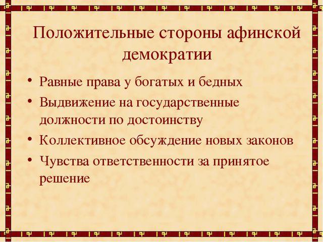 Положительные стороны афинской демократии Равные права у богатых и бедных Выд...
