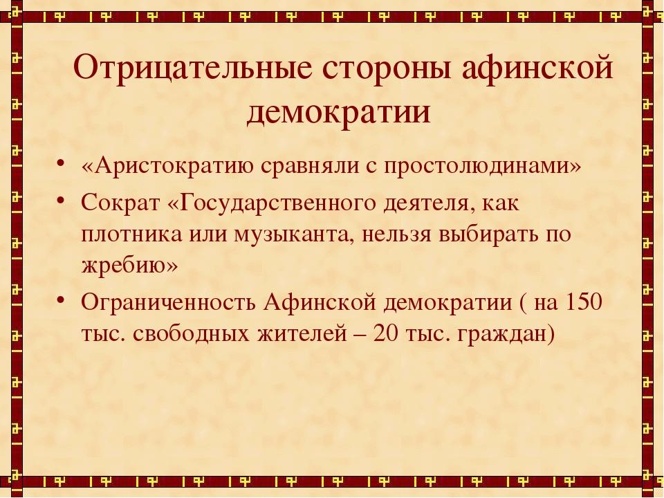 Отрицательные стороны афинской демократии «Аристократию сравняли с простолюди...