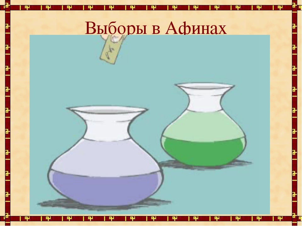 Выборы в Афинах