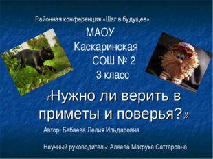 МАОУ Каскаринская СОШ № 2 3 класс «Нужно ли верить в приметы и поверья?» Райо