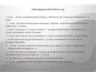 План недели на 2014-2015 уч. год 1. 6 мая Вечер, посвященный Дню Победы, в б