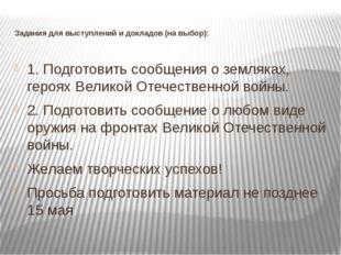 Задания для выступлений и докладов (на выбор): 1. Подготовить сообщения о зе
