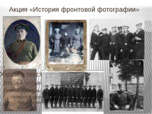 Акция «История фронтовой фотографии»