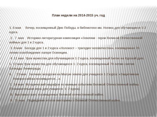 План недели на 2014-2015 уч. год 1. 6 мая Вечер, посвященный Дню Победы, в б...