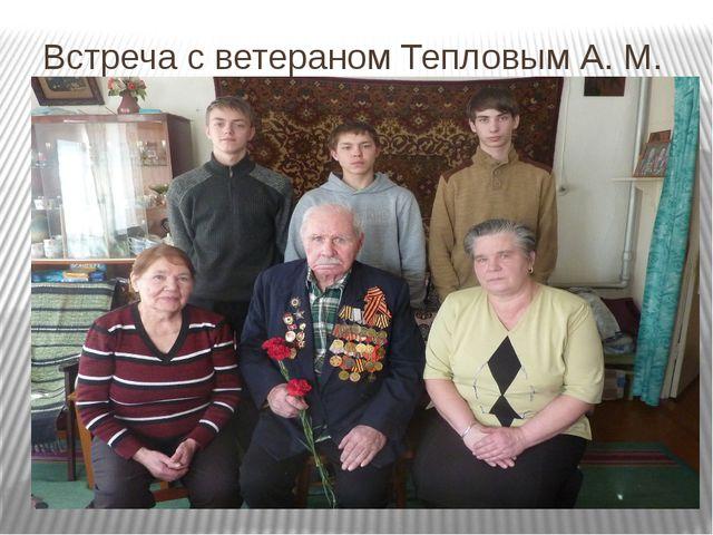 Встреча с ветераном Тепловым А. М.