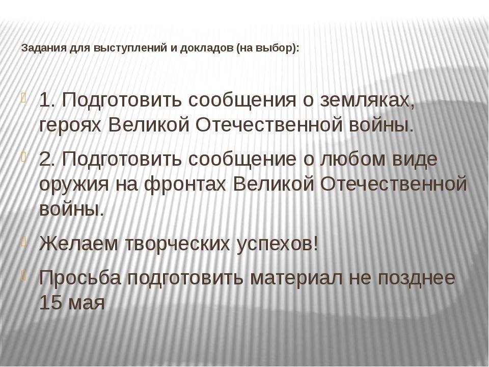 Задания для выступлений и докладов (на выбор): 1. Подготовить сообщения о зе...