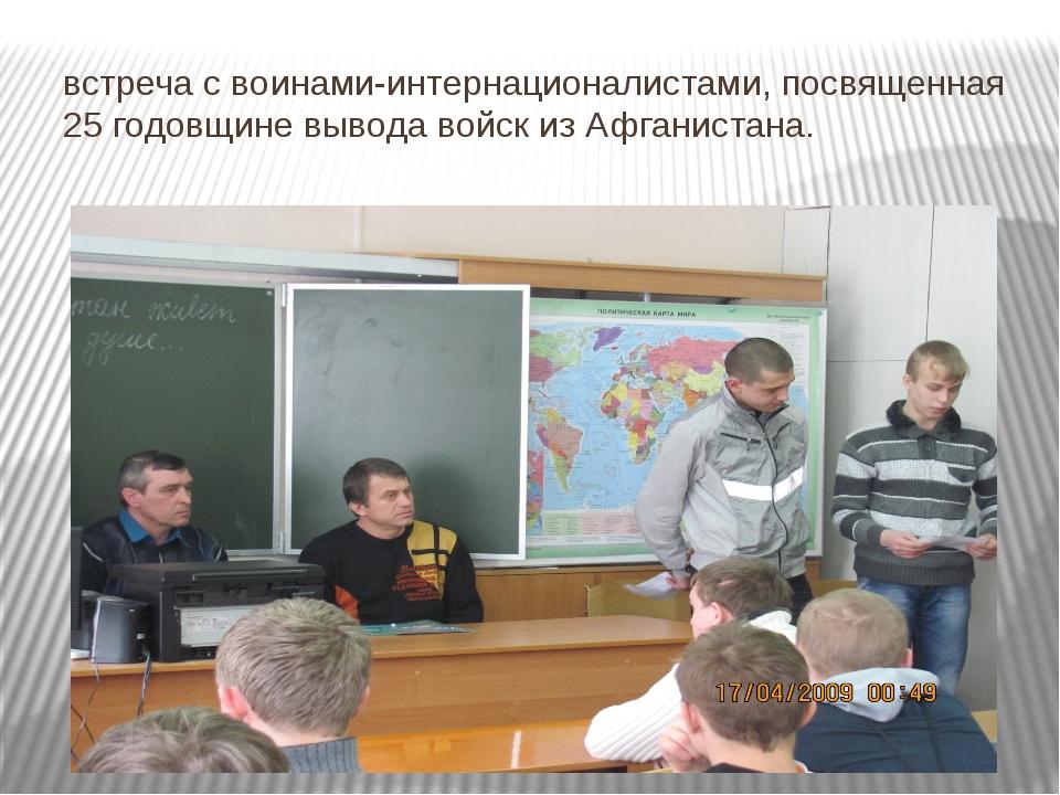 встреча с воинами-интернационалистами, посвященная 25 годовщине вывода войск...