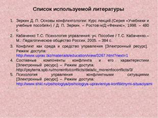 Список используемой литературы Зеркин Д. П. Основы конфликтологии: Курс лекци