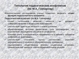 Типология педагогических конфликтов (по М.А. Гончарову) Многочисленные исслед