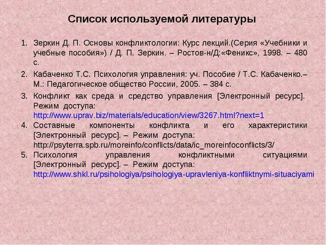 Список используемой литературы Зеркин Д. П. Основы конфликтологии: Курс лекци...