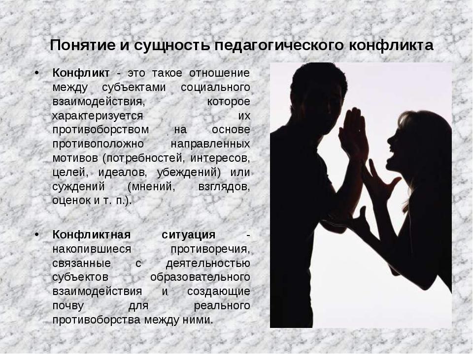 Понятие и сущность педагогического конфликта Конфликт - это такое отношение м...