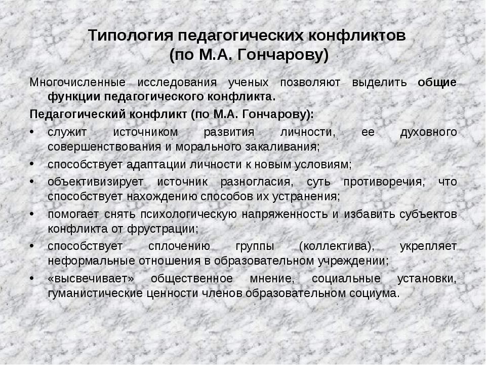 Типология педагогических конфликтов (по М.А. Гончарову) Многочисленные исслед...