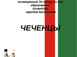 Альбом, посвященный 20-летию со дня образования Ассамблеи народов Казахстана