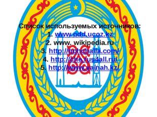 Список используемых источников: www.odd.ucoz.kz www. wikipedia.ru http://nohc