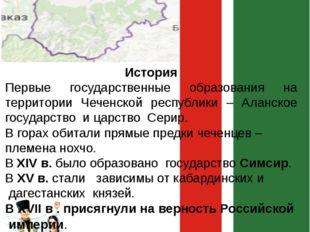 История Первые государственные образования на территории Чеченской республики