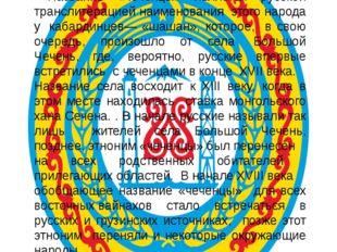 Этимология Название «чеченцы» является русской транслитерацией наименования э