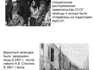 На территории Казахстана чеченцы оказались в годы Великой Отечественной войны