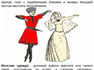 Национальная одежда Мужская верхняя одежда: черкеска из домотканого сукна сер