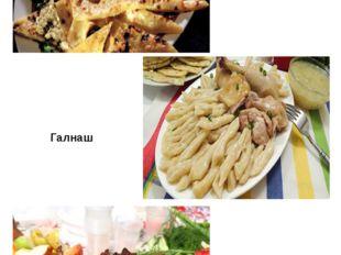 Пресный хлеб Галнаш Шашлык