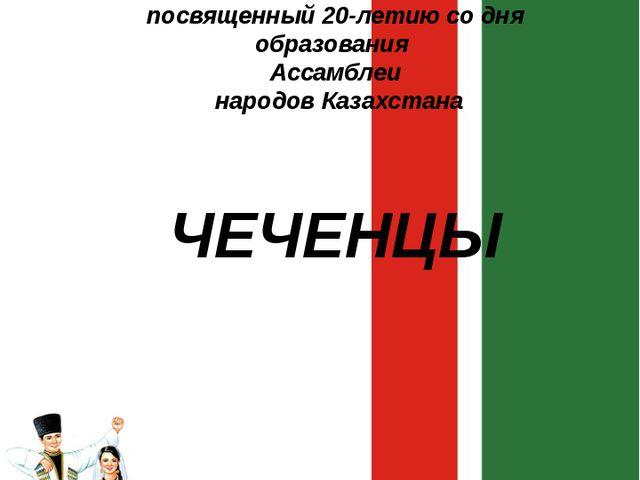 Альбом, посвященный 20-летию со дня образования Ассамблеи народов Казахстана...
