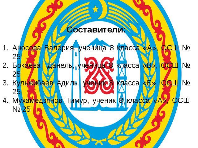 Составители: Аносова Валерия, ученица 8 класса «А», ОСШ № 25 Бокаева Данель,...