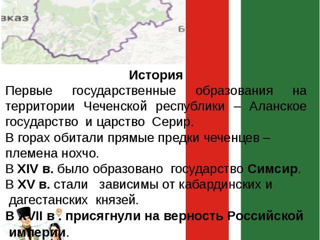 История Первые государственные образования на территории Чеченской республики...