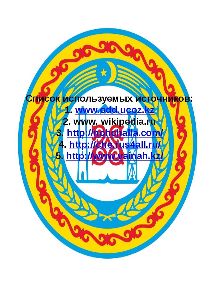 Список используемых источников: www.odd.ucoz.kz www. wikipedia.ru http://nohc...