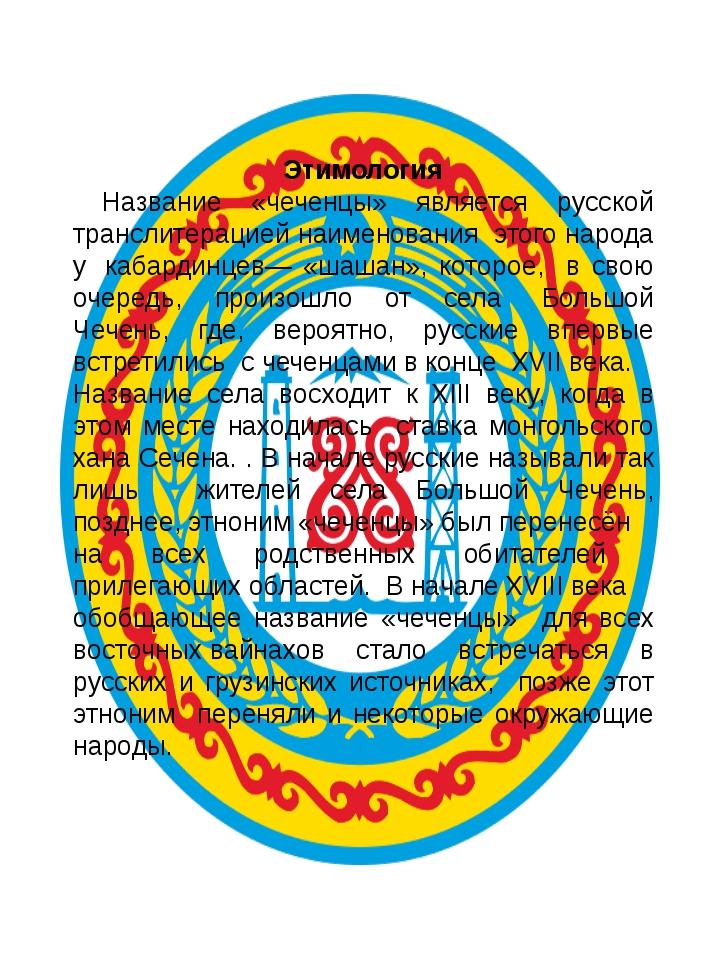 Этимология Название «чеченцы» является русской транслитерацией наименования э...