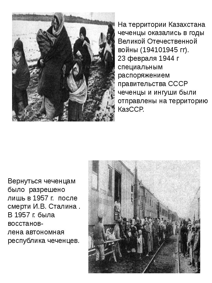 На территории Казахстана чеченцы оказались в годы Великой Отечественной войны...