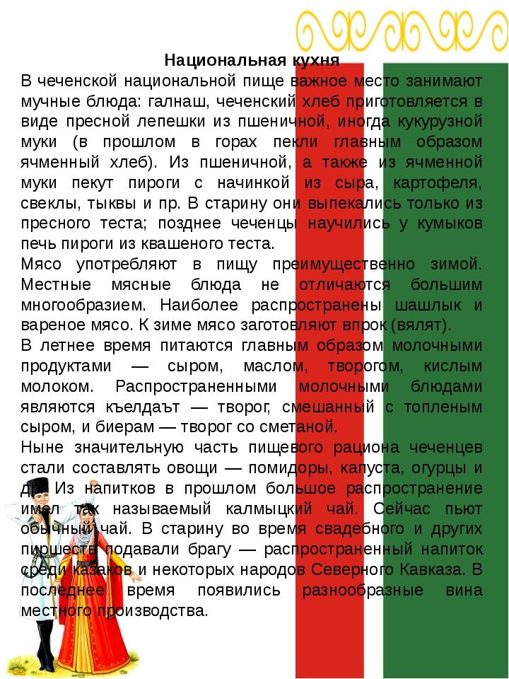 Национальная кухня В чеченской национальной пище важное место занимают мучные...