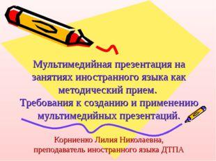 Мультимедийная презентация на занятиях иностранного языка как методический пр