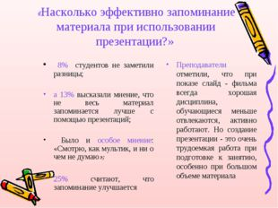 «Насколько эффективно запоминание материала при использовании презентации?» 8