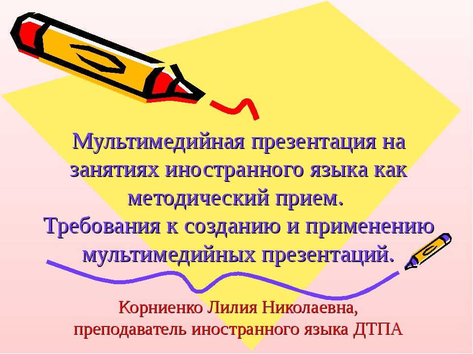 Мультимедийная презентация на занятиях иностранного языка как методический пр...