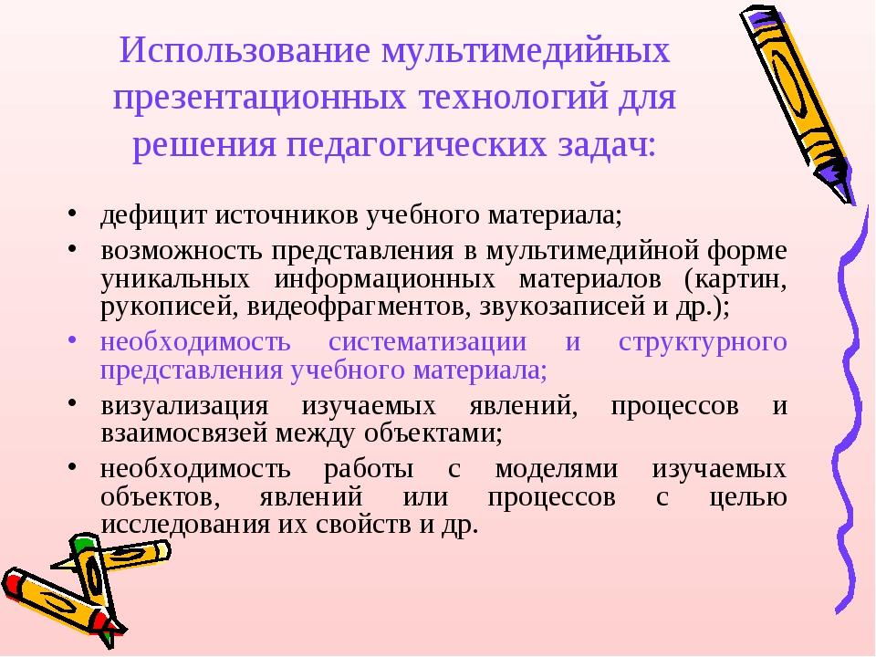 Использование мультимедийных презентационных технологий для решения педагогич...