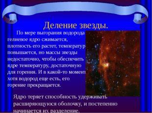 Деление звезды.  По мере выгорания водорода гелиевое ядро сжимается, плотнос