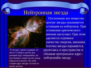 Нейтронная звезда Постепенно все вещество в центре звезды оказывается состоя